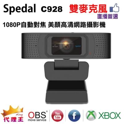 Spedal 勢必得 C928 1080P 自動對焦 美顏高清網路攝影機