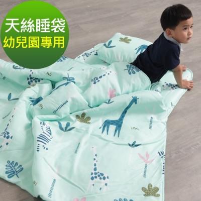 Leafbaby 台灣製天絲幼兒園專用兒童睡袋三件組 長頸鹿班