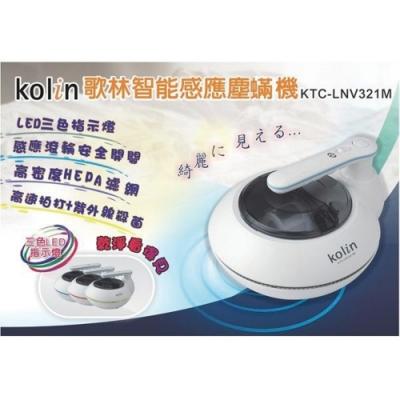 【Kolin歌林】智能感應塵螨機吸塵器 KTC-LNV321M