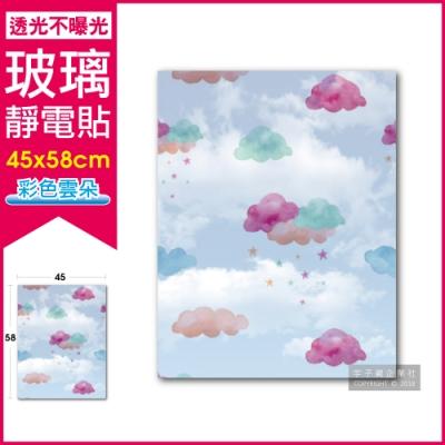 生活良品-3D閃點半透磨砂彩繪玻璃靜電貼-彩色雲朵款(45x58cm)