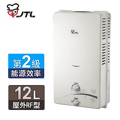 【喜特麗】 12L屋外大廈型自然排氣熱水器JT-H1211(天然瓦斯適用)
