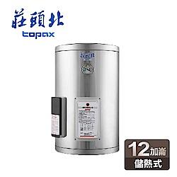 莊頭北 TOPAX 12加侖儲熱式電熱水器 TE-1120