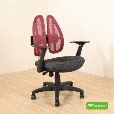 《DFhouse》格雷希-專利結構成型泡棉坐墊辦公椅-紅色 60*60*96-108