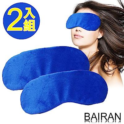 白朗BAIRAN-USB舒壓熱敷眼罩FBFG-D13 (兩入組)