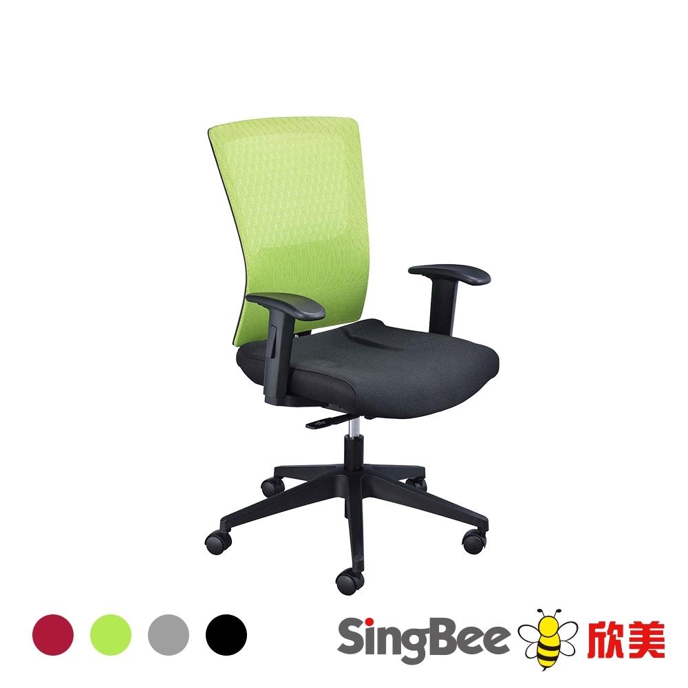 【SingBee 欣美】Arthur 雅紳人體工學椅-扶手款(辦公椅/電腦椅/電競椅/腰部支撐/MIT/台灣製)