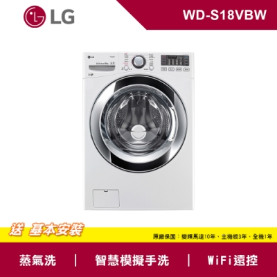 LG樂金 18公斤 蒸 洗 脫 WiFi滾筒洗衣機 典雅白 WD-S18VBW