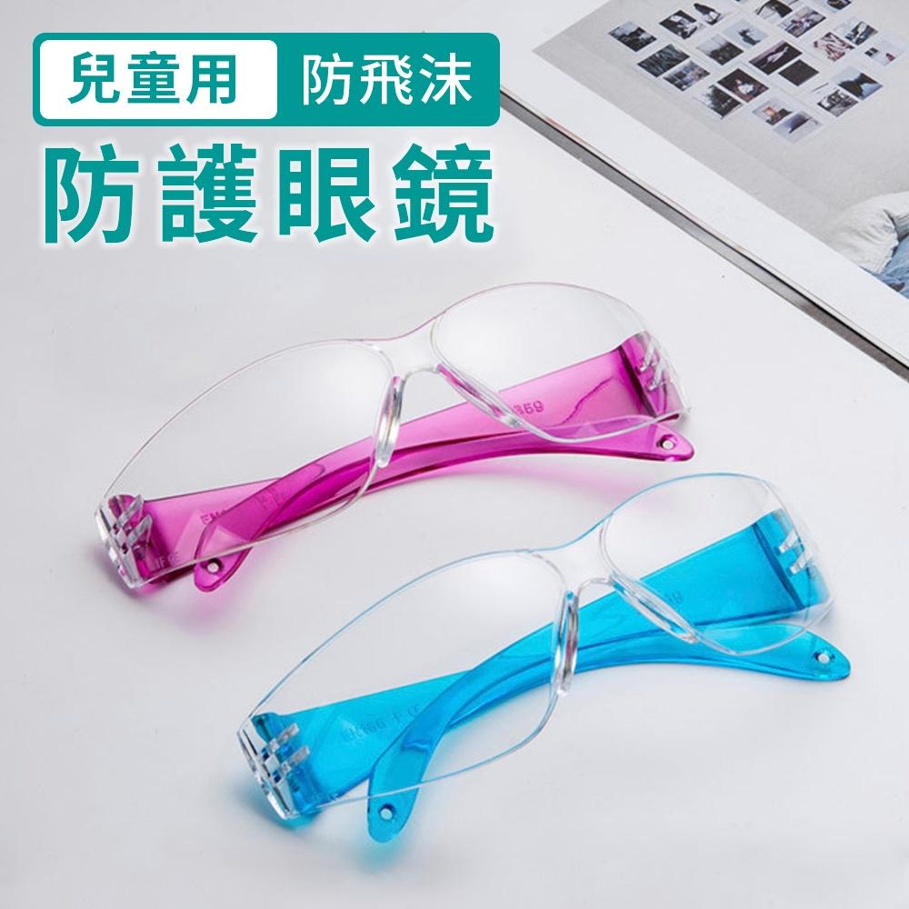 【DAYA】兒童專用護目鏡 高清透明防飛沫1入