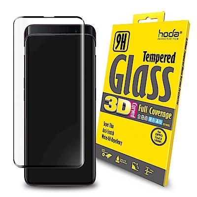 【hoda】OPPO Find X 3D全曲面隱形滿版9H鋼化玻璃保護貼