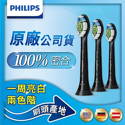 【Philips飛利浦】智能鑽石標準型刷頭3入組HX6063/96(黑)