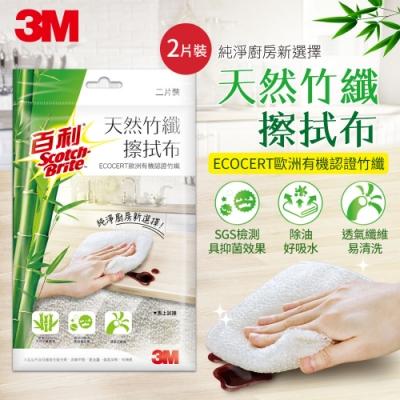 3M 百利 天然竹纖擦拭布-兩片包