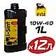 機油 整箱購 ENI 10W-40 12入 超值組 product thumbnail 1