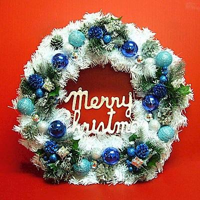 摩達客 20吋時尚優雅白色聖誕花圈(藍銀色系)(台灣手工組裝出貨)