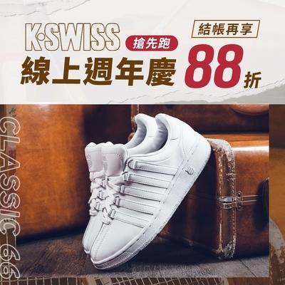 K-SWISS  線上週年慶搶先跑 全館結帳再88折