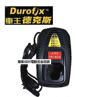 車王 德克斯 RI2065 RI2039 RI2068 用 18V 鋰電池 充電器 快充型