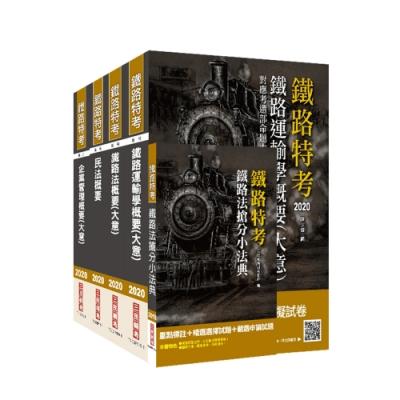 2020年鐵路特考員級[運輸營業][專業科目]套書 (S126R19-1)