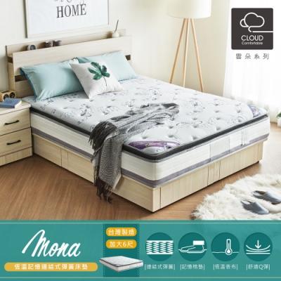 H&D 夢娜一線鋼恆溫記憶三線彈簧床墊墊-雙人加大6尺(飯店指定款)