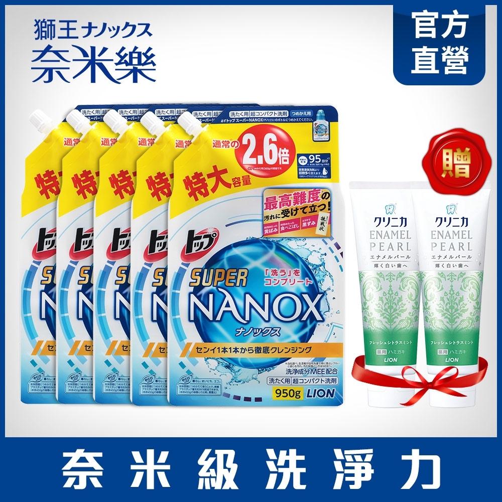 (品牌日限定)日本獅王LION 奈米樂超濃縮洗衣精補包 950g x5 (贈固齒佳亮白牙膏x2)