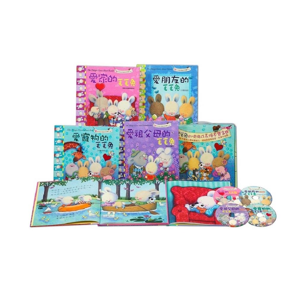 閣林文創 毛毛兔的情緒成長繪本IV(4書+4CD)彩盒裝