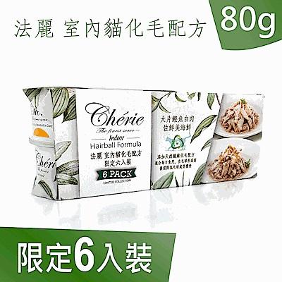 Cherie法麗 貓罐頭室內貓化毛配方系列 限定六入裝 80g (6罐/盒)