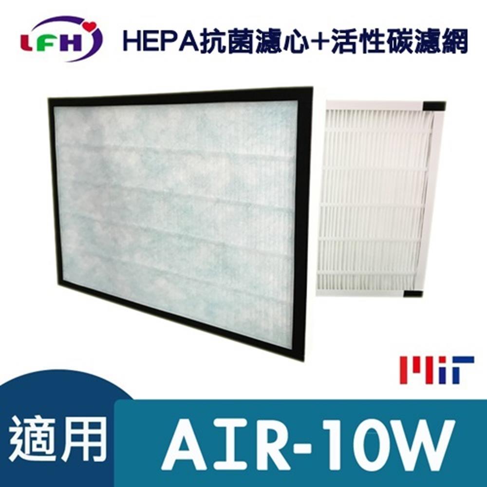 LFH HEPA抗菌清淨機濾網 4入組 適用:佳醫超淨 AIR-10W