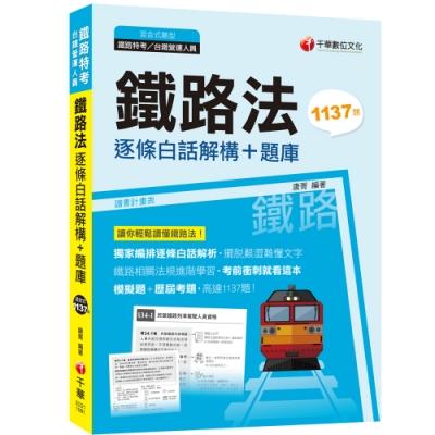 鐵路法--逐條白話解構+題庫﹝鐵路特考/鐵路營運人員﹞