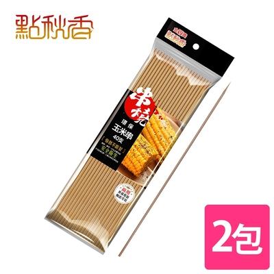【點秋香】竹炭環保玉米串 40支X2包