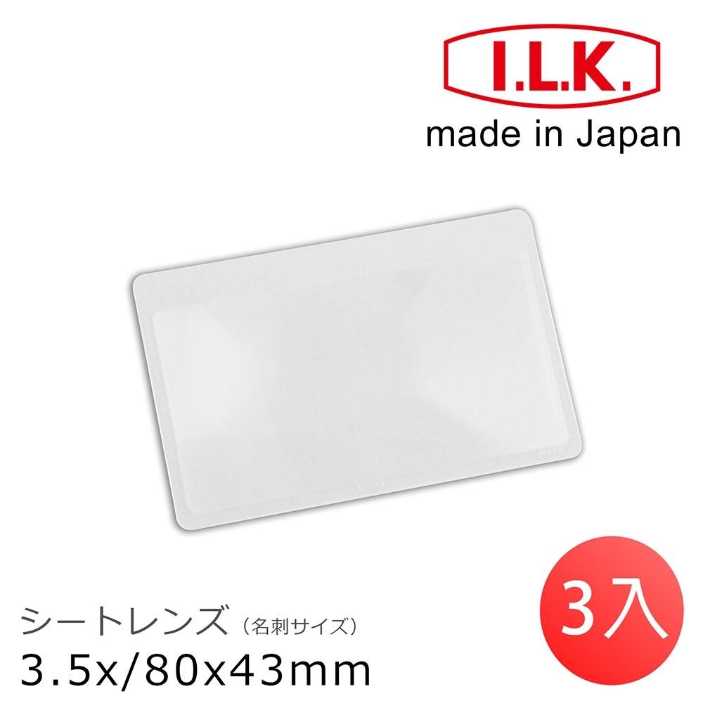 (3入一組)【日本I.L.K.】3.5x/80x43mm 日本製超輕薄攜帶型放大鏡 名片尺寸 018-AN
