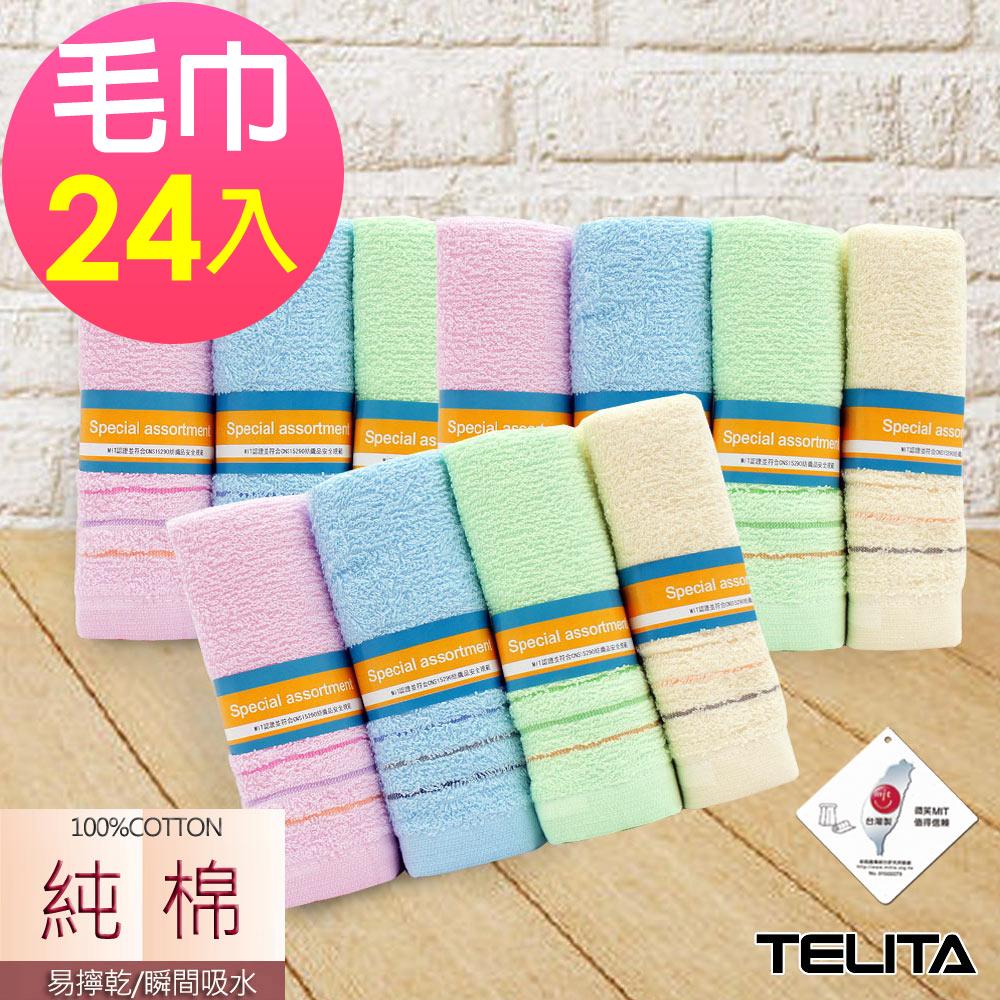 (超值24條組)MIT純棉素色三緞條易擰乾毛巾 TELITA