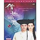 倩女幽魂系列  DVD
