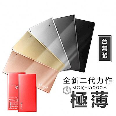 極薄鋁合金行動電源15000A(台灣製造)