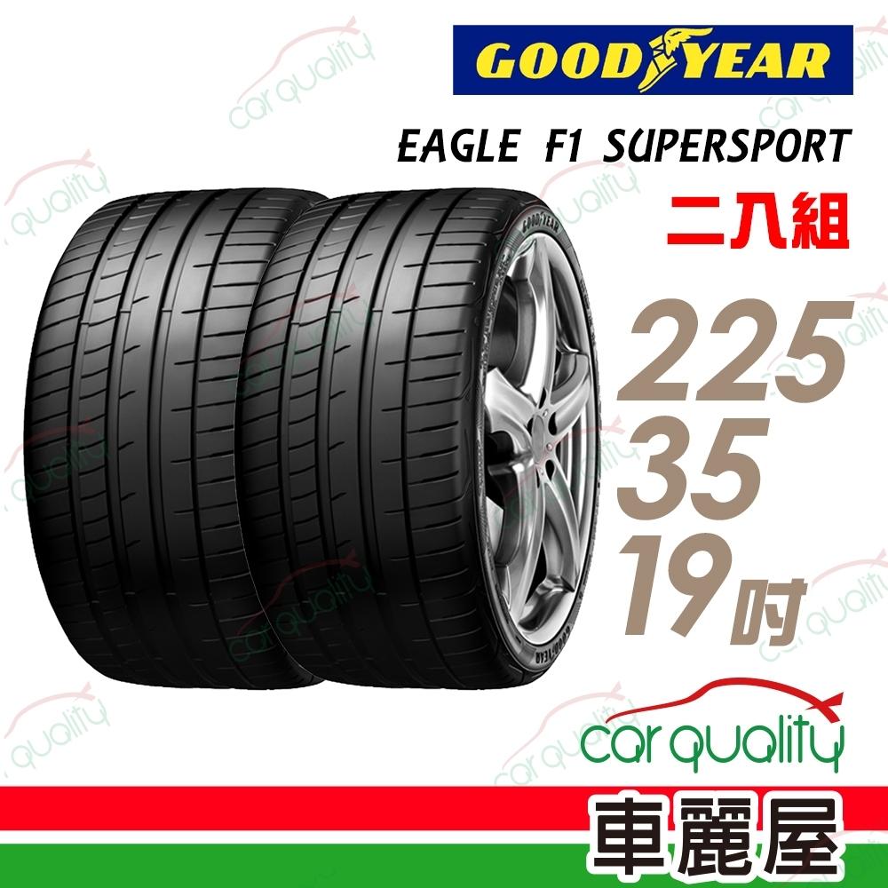 【固特異】EAGLE F1 SUPERSPORT F1SS 濕地操控輪胎_二入組_225/35/19