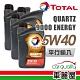 【TOTAL】9000 ENERGY SN 5W40 1L_四入組_機油保養套餐 product thumbnail 1