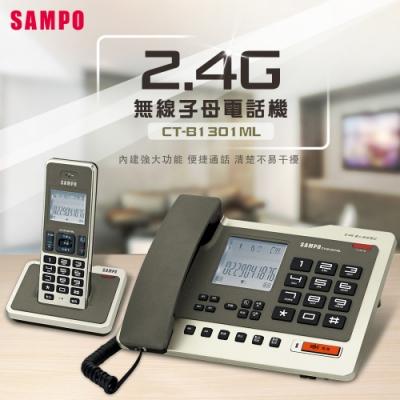 【SAMPO 聲寶】聲寶 2.4G數位無線子母電話 CT-B1301ML