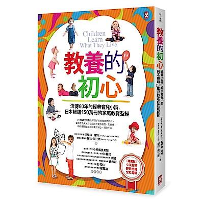 教養的初心:流傳60年的經典育兒小詩,日本暢銷150萬冊的家庭教育聖經
