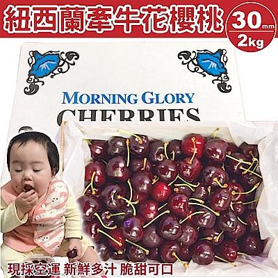 【天天果園】紐西蘭牽牛花櫻桃30mm禮盒1kg x2盒
