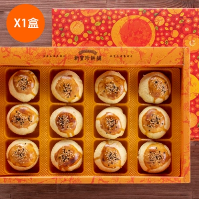 新寶珍餅舖 月圓蛋黃酥12入禮盒x1盒