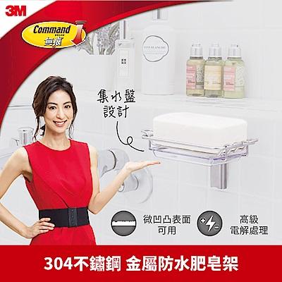【3M】無痕金屬防水收納系列-肥皂架