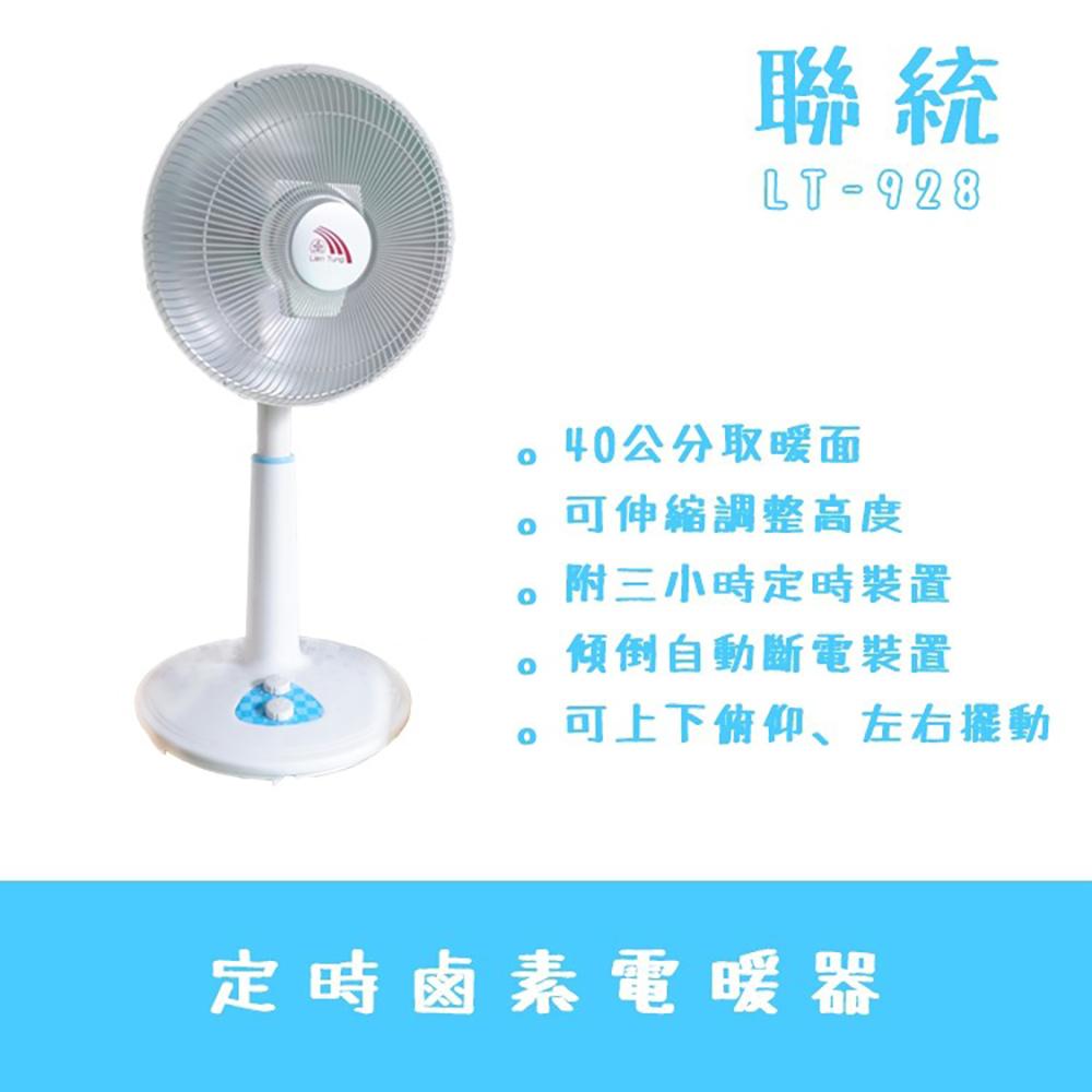 聯統14吋鹵素伸縮定時電暖器LT-928