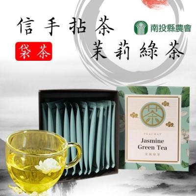 【南投縣農會】信手拈茶-茉莉綠茶袋茶(2.5gx12入)x2盒