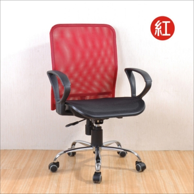 DFhouse跨時代全網電腦椅(鐵腳)-6色 59*48*88-96
