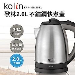 kolin歌林304不鏽鋼2.0L快煮壺KPK-MN2011