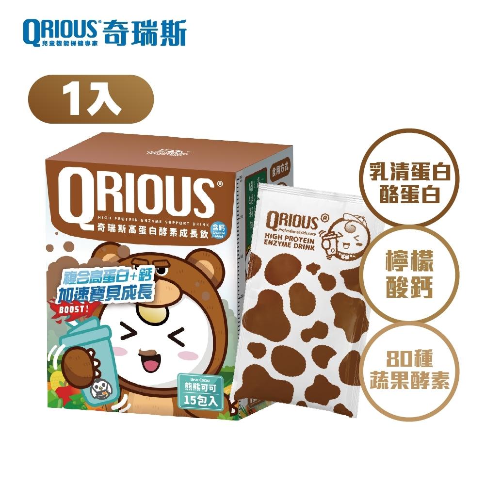 QRIOUSR奇瑞斯高蛋白酵素成長飲-熊熊可可(含鈣)(22gx15包/盒)x1盒 /乳清蛋白(WPC+WPI)/酪蛋白(MCC)/檸檬酸鈣/80種蔬果酵素