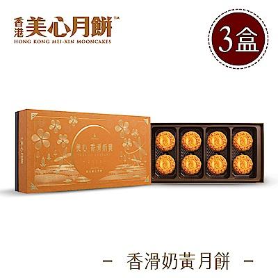 香港美心 香滑奶黃月餅(45gx8入)x3盒 附提袋