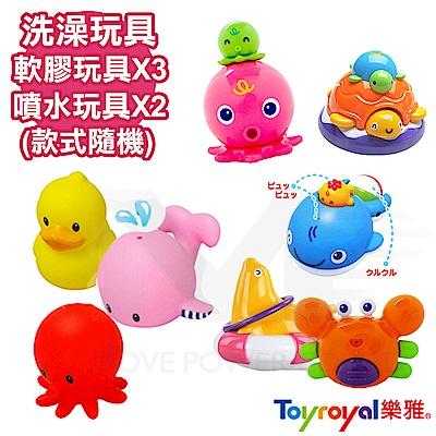 【任選】日本《樂雅 Toyroyal》洗澡系列玩具組合-軟膠玩具*3 (噴水玩具*2 款式隨機)