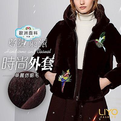 外套-LIYO理優-仿水貂毛柔軟保暖刺繡連帽外套
