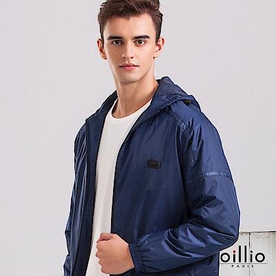 歐洲貴族 oillio 防風防細雨外套 連帽可伸縮防風彈力繩 藍色