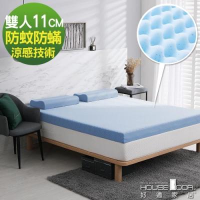 House Door 天然防蚊防螨表布11cm藍晶靈涼感舒壓記憶床墊-雙人5尺