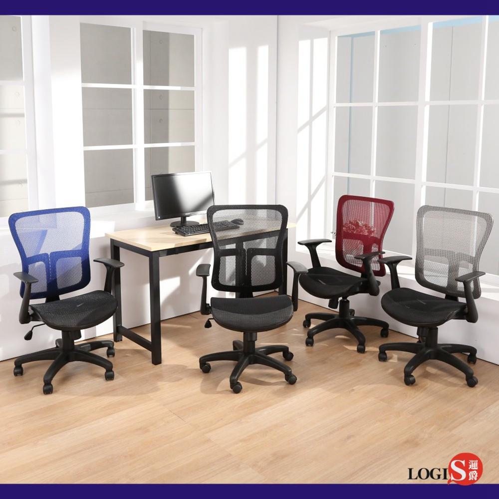 全網弧形坐框 辦公椅 電腦椅 事務椅 椅子 洽談椅 四色 @ Y!購物