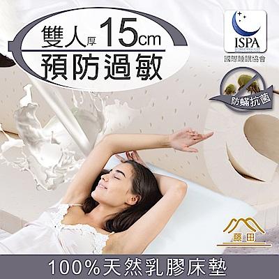 【日本藤田】瑞士防蹣抗菌親膚雲柔頂級天然乳膠床墊-15cm-雙人