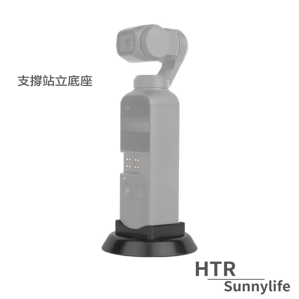 HTR Sunnylife 支撐站立底座 For OSMO Pocket product image 1
